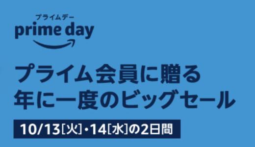 【2020年版】Amazonプライムデーの事前準備・お得な買い物方法やキャンペーン情報・おすすめセール目玉商品まとめ