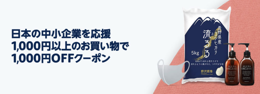 Amazonプライムデー日本の中小企業応援キャンペーン