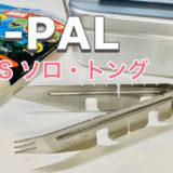 『BE-PAL 10月号』付録「SHO'S 肉専用 4way ソロ・トング」【レビュー】ナイフ、フォーク、ゴトクとしても使える