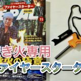『BE-PAL 11月号』付録「ビーパルオリジナル焚き火専用ファイヤースターター」【レビュー】大人の火遊びにぜひ