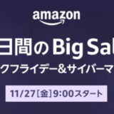 【2020年】Amazonブラックフライデー&サイバーマンデーで買うべき、おすすめのガジェット・家電・アウトドア用品などセール目玉商品(随時更新)