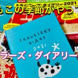 『BE-PAL 12月号』付録「トラベラーズ・ダイアリー2021」【レビュー】