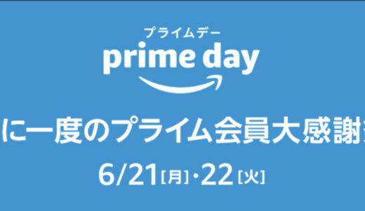 【2021年版】Amazonプライムデーの事前準備・お得な買い物方法やキャンペーン情報・おすすめセール目玉商品まとめ